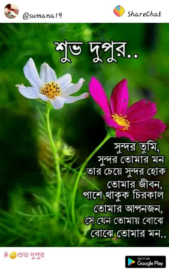 🌝শুভ দুপুর - @ sumana19 ShareChat * শুভ দুপুর . . N সুন্দর তুমি , সুন্দর তােমার মন তার চেয়ে সুন্দর হােক তােমার জীবন , পাশে থাকুক চিরকাল । তােমার আপনজন , । সে যেন তােমায় বােঝে । বােঝে তােমার মন . . # শুভ দুপুর GET IT ON Google Play - ShareChat