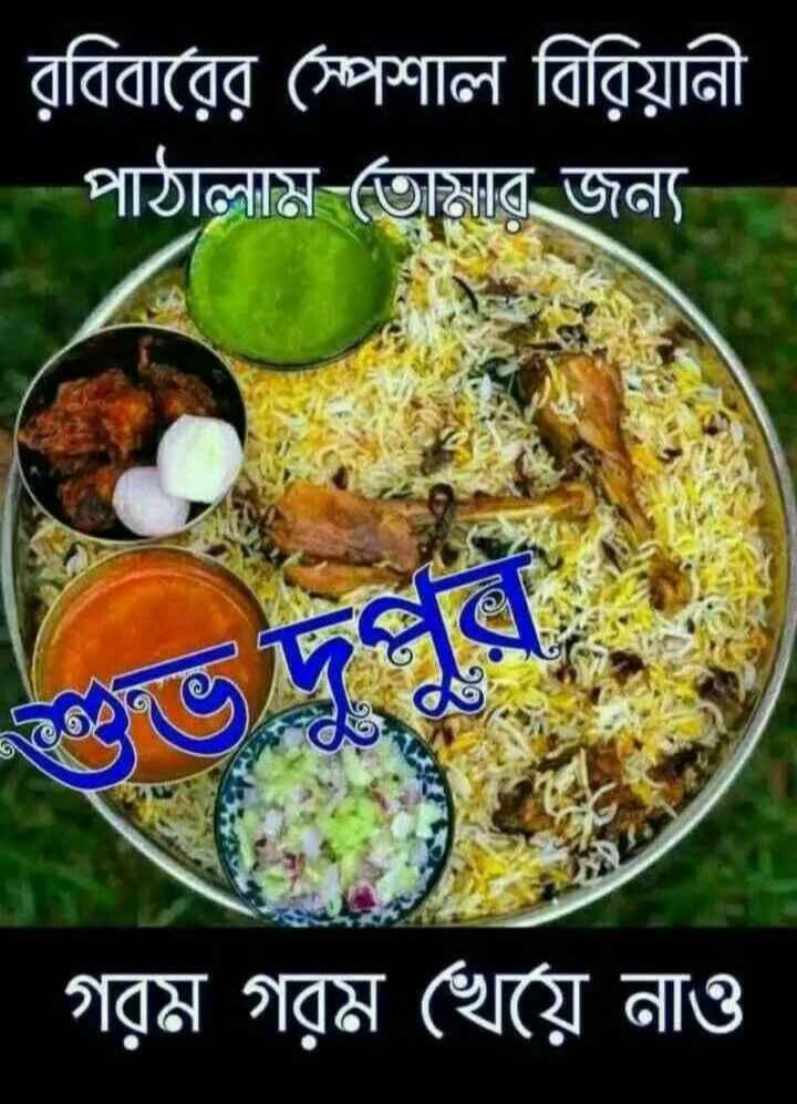 🌝শুভ দুপুর - রবিবারের স্পেশাল বিরিয়ানী পাঠালাম তােমার জন্য | গরম গরম খেয়ে নাও - ShareChat