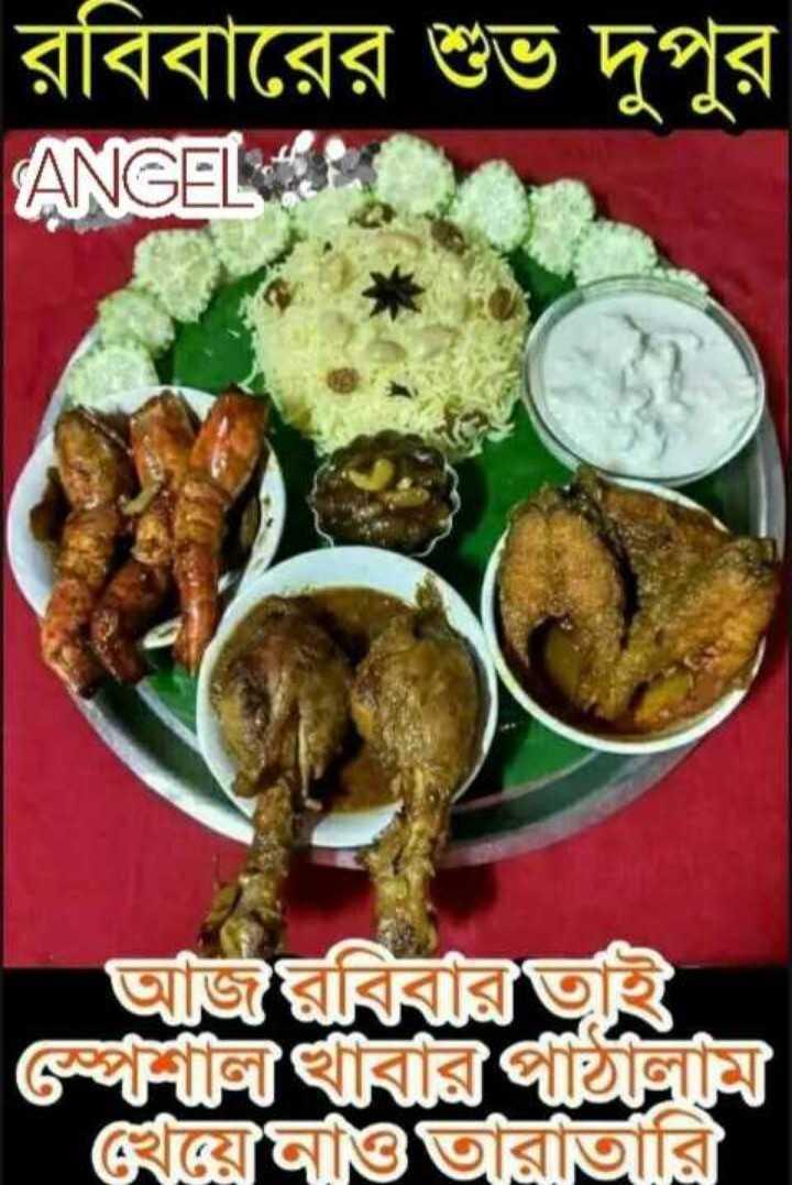 🌝শুভ দুপুর - রবিবারের শুভ দুপুর ANGEL আজরুবিবারই খয়েলাওভারাতারি - ShareChat