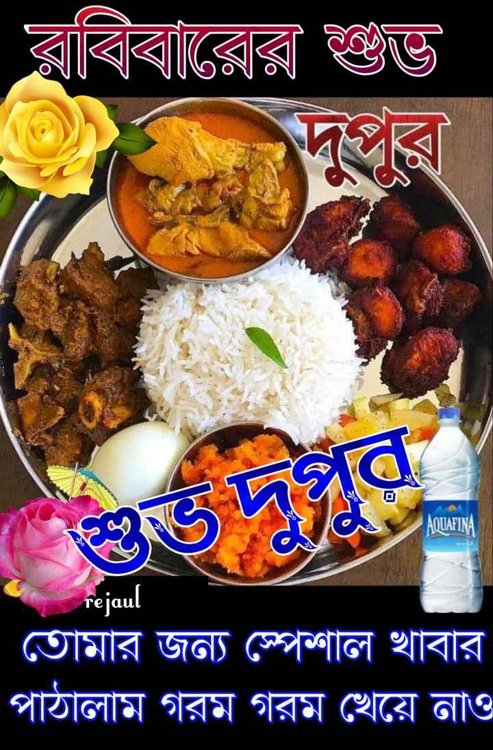 🌝শুভ দুপুর - রবিবারের শুভ AQUAFINA শুভ দর rejaul | তােমার জন্য স্পেশাল খাবার পাঠালাম গরম গরম খেয়ে নাও - ShareChat