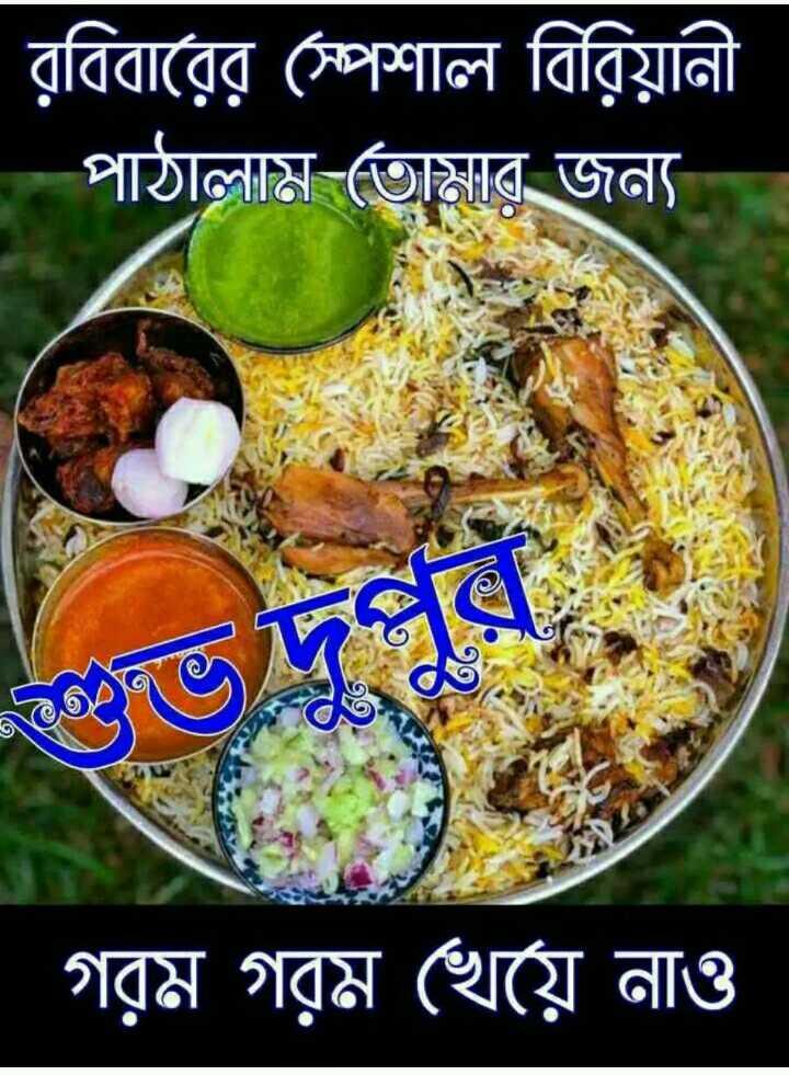 🌝শুভ দুপুর - | রবিবারের স্পেশাল বিরিয়ানী পাঠালায় তােমার জন্য @ অ @ @ গরম গরম খেয়ে নাও - ShareChat