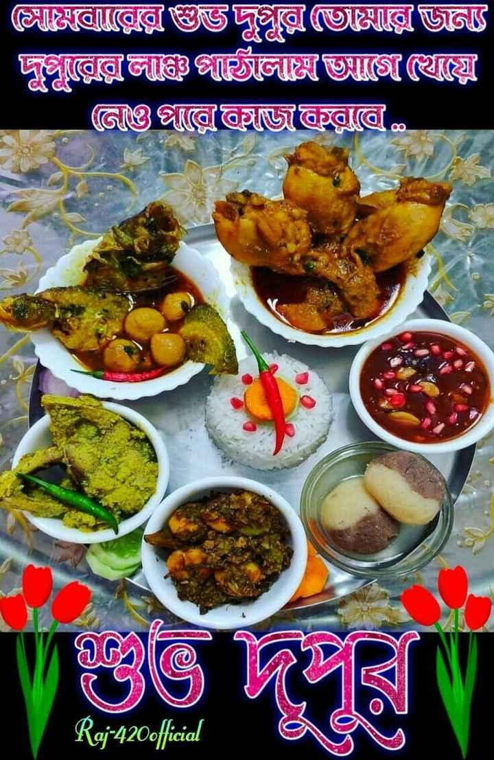 🌝শুভ দুপুর - ' ৫েCত্রে খুঁজত্রে ভোল্পেজ্জন প্রান্তে পাঠালেuভঙ্গে খেঞ্জে লেঞ্জ জাক্সেজেহেলে Raj - 420official - ShareChat