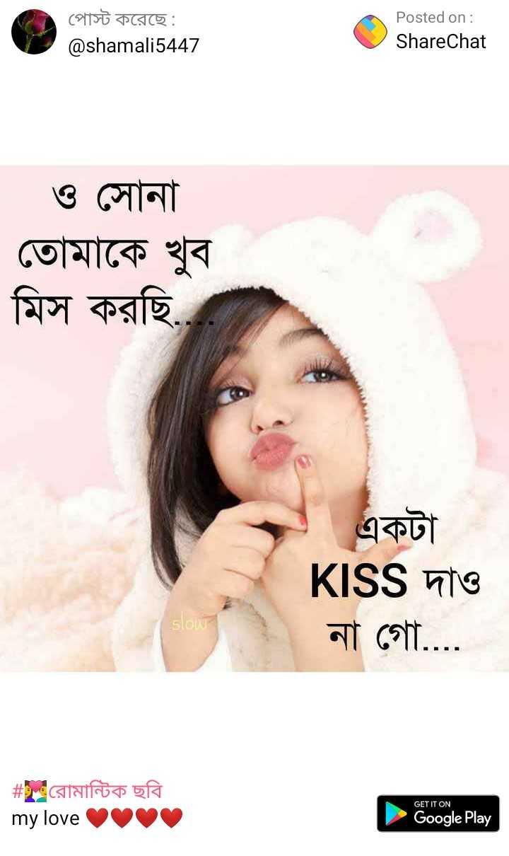 🌝শুভ দুপুর - পােস্ট করেছে : @ shamali5447 Posted on : ShareChat ও সােনা তােমাকে খুব মিস করছি . . একটা KISS দাও SOR গাে . . . . # রােমান্টিক ছবি । | my love , GET IT ON Google Play - ShareChat