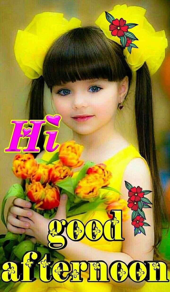 🌝শুভ দুপুর - s good afternoon - ShareChat