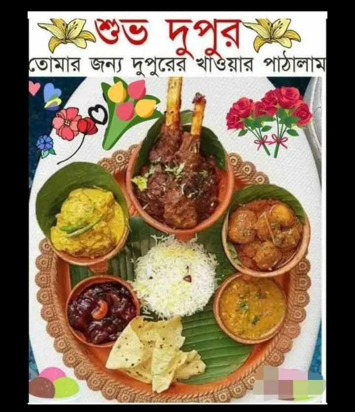 🌝শুভ দুপুর - তােমার জন্য দুপুরের খাওয়ার পাঠালাম Heao deo - ShareChat