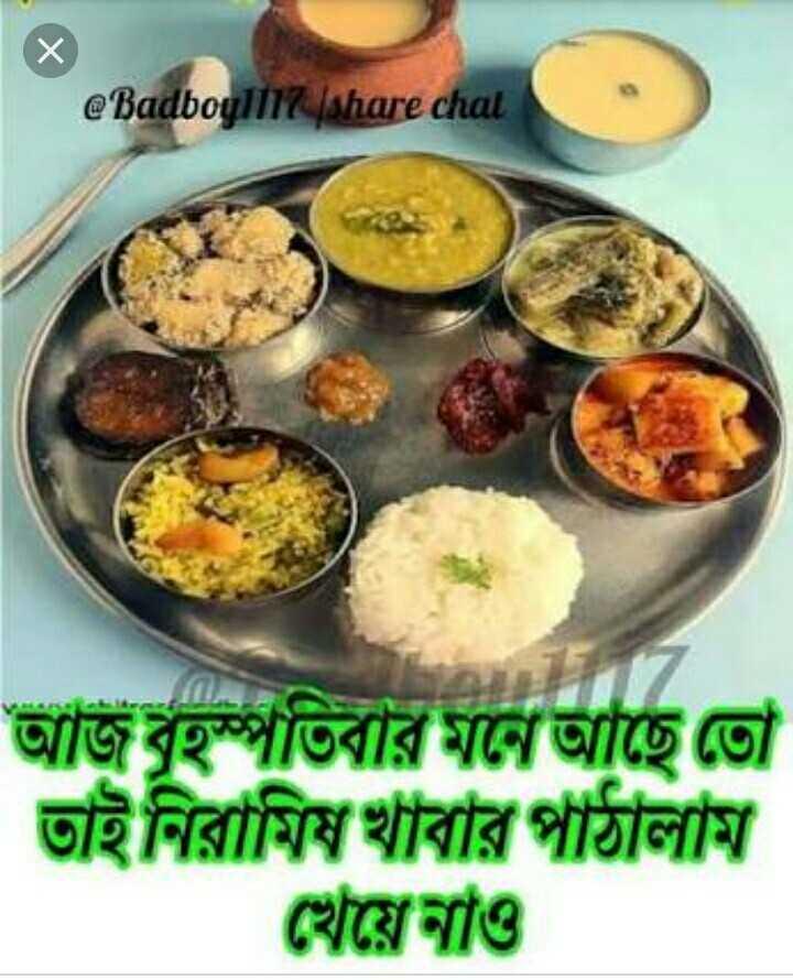 🌝শুভ দুপুর - @ Badbogl / 17 / share chal আজ বৃহস্পতিবার মনে আছে তাে | তাই নিরামিষ খাবার পাঠালাম খেয়ে নাও - ShareChat