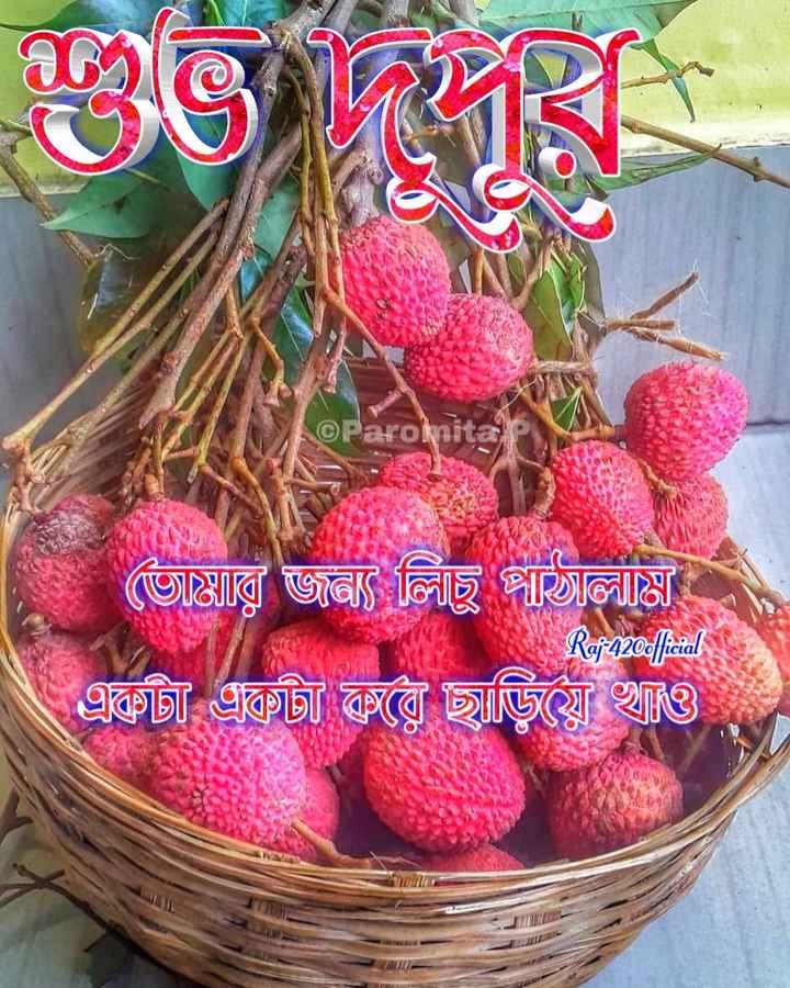 🌝শুভ দুপুর - ©Parolnita তোয়াক্কু জভ্য ক্লিাছ পাই গলায় এটা একটি করে ছাড়িয়া । Raf - 420official - ShareChat