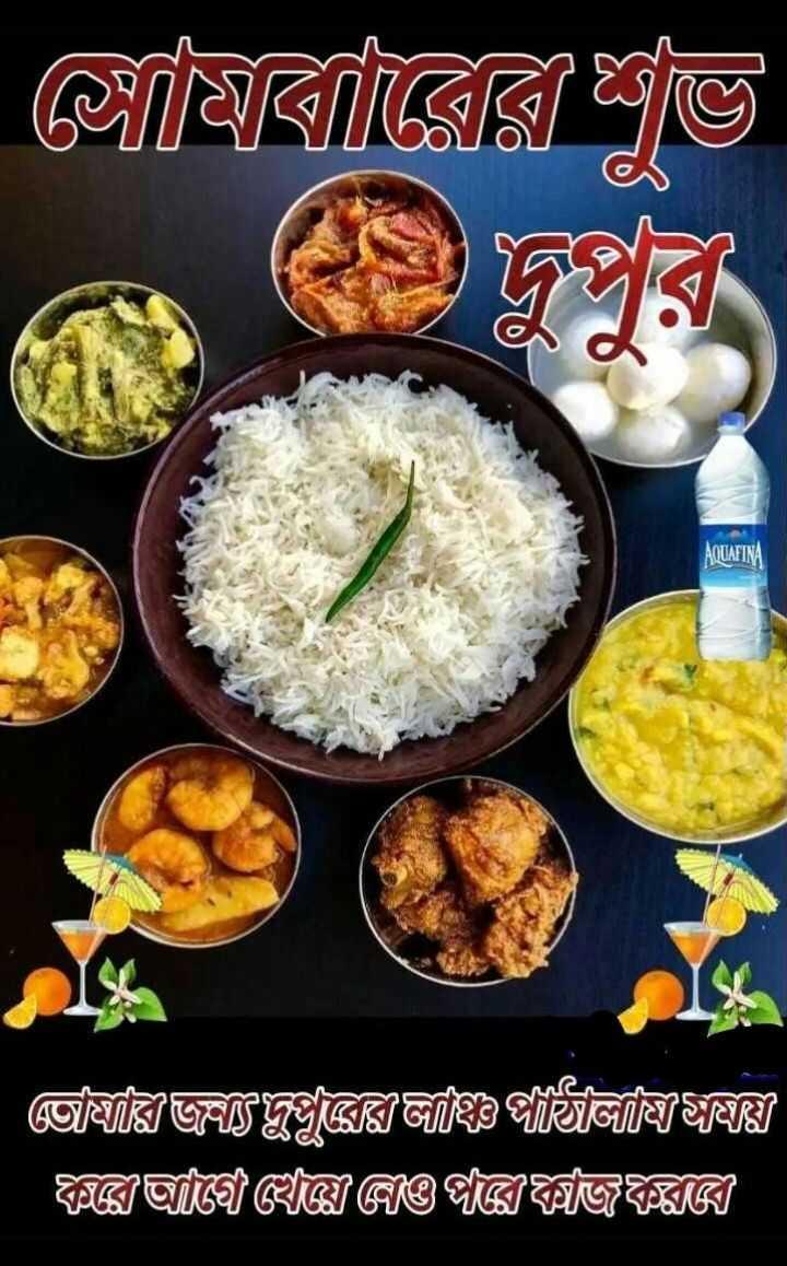 🌝শুভ দুপুর - AQUAFINA শেizজল দুপুজৎ গঠিজলাশয় / আলেী খোক্স জঙ্গীর - ShareChat