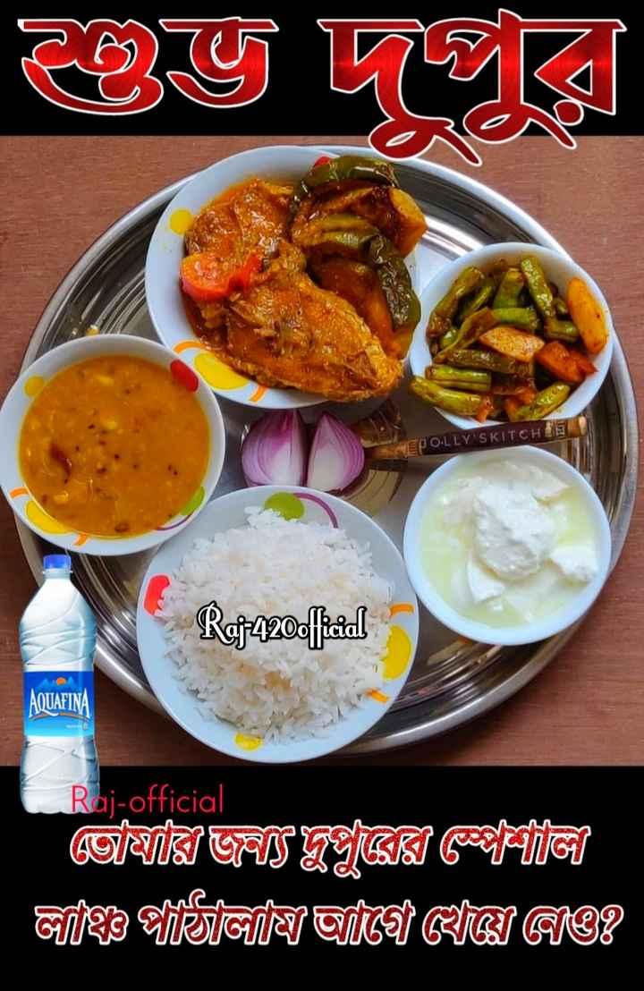 🌝শুভ দুপুর - ©জ জয় । EP O - LLY ' SKITCHES । Rcqg @ dient AQUAFINA Raj - official lেa / জড়িয়ে স্টেশক্সি জছি প্রষ্ঠিাজি খেয়ে জঙ্ঠু - ShareChat