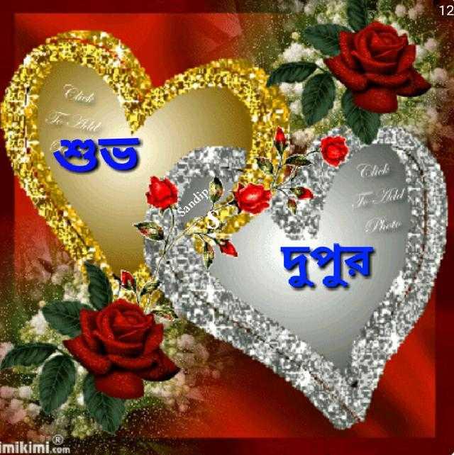 🌝শুভ দুপুর - 12 / / / / Sandip দুপুর imikimi . si - ShareChat