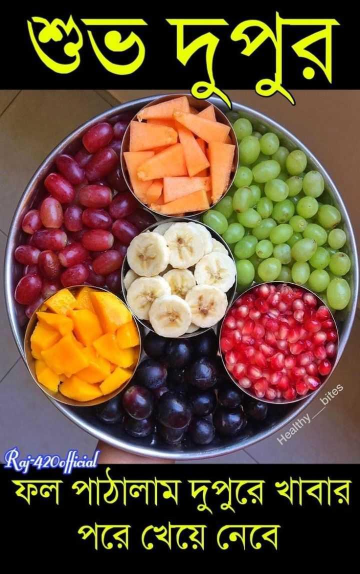 🌝শুভ দুপুর - | শুভ দুপুর bites Healthy Raj - 420official ফল পাঠালাম দুপুরে খাবার । পরে খেয়ে নেবে - ShareChat