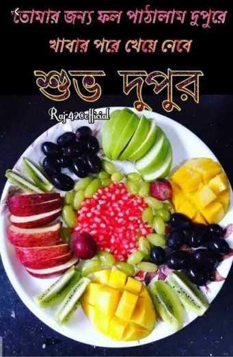 🌝শুভ দুপুর - _ ' তামার জন্য ফল পাঠালাম দুপুরে খাবার পরে খেয়ে নেবে Raj - 4200ffiad - ShareChat