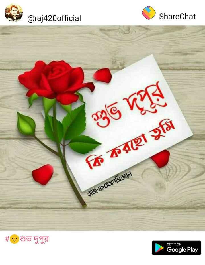 🌝শুভ দুপুর - @ raj420official ShareChat শুভ দুপুর কি করছাে তুমি ব্রাজি - ৪২০অপসিক্যাল | # • শুভ দুপুর GET IT ON Google Play - ShareChat