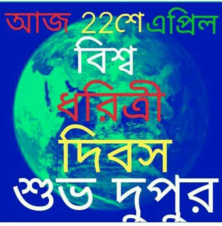 🌝শুভ দুপুর - আজ 22শে এপ্রিল বিশ্ব । দিবস শুভ দুপুর - ShareChat