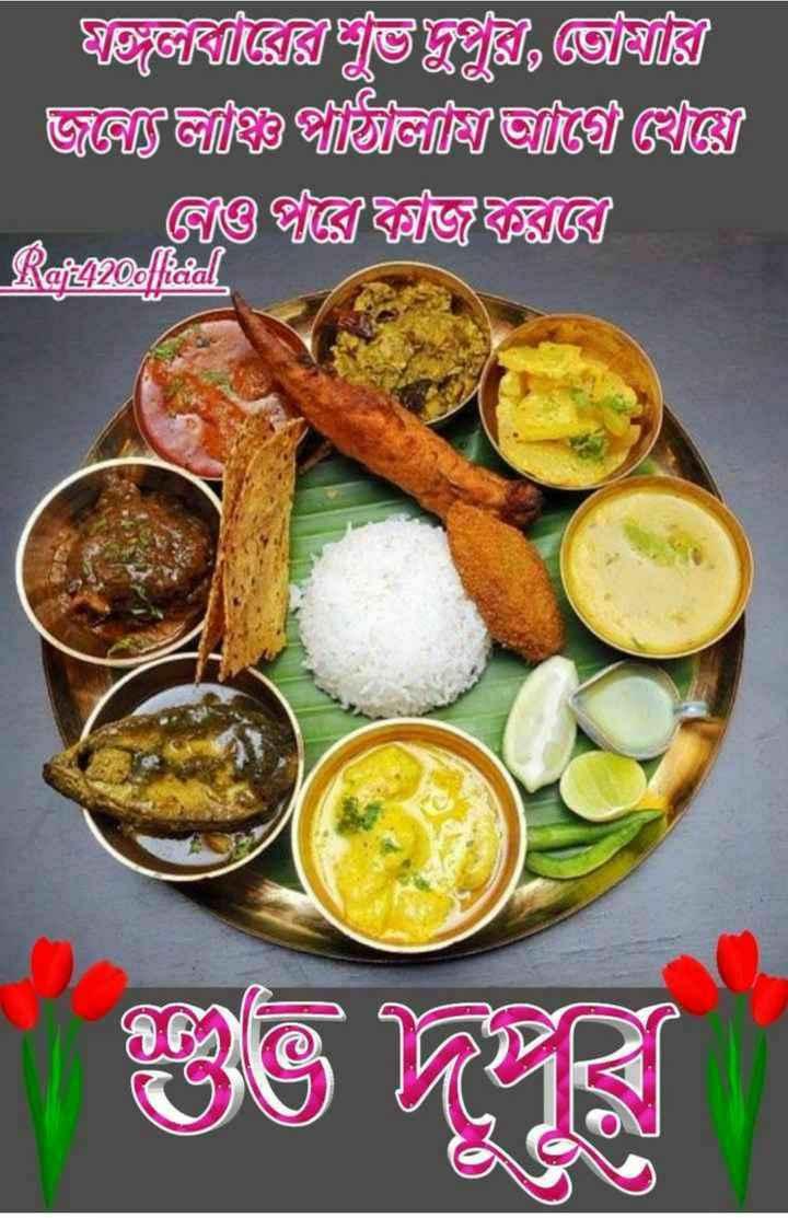 🌝শুভ দুপুর - যাবজমি / ঘূভি দুপুরি , জষ্টি । | জ্বল জ / প্রীলিগে খেঞ্জ ঙে গুড়ি / জরুরি । Rafiz , 200 ſidd - ShareChat