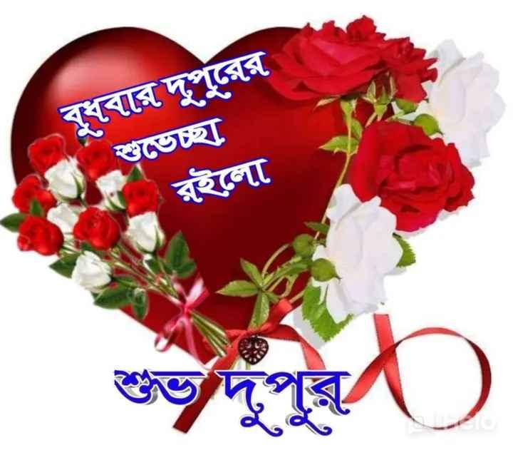 🌝শুভ দুপুর - বুধবার দুপুরের শুভেচ্ছা রইলাে - ShareChat