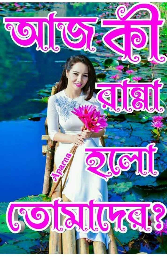 🌝শুভ দুপুর - = Aparna তোমাকে - ShareChat