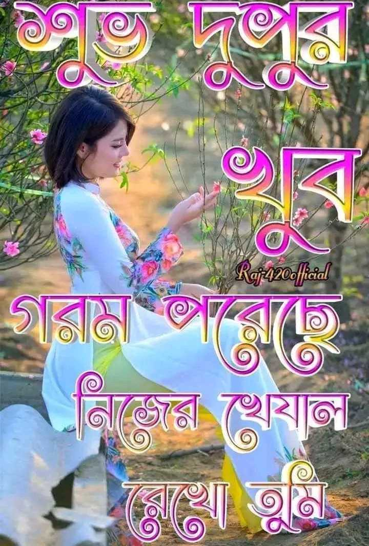🌝শুভ দুপুর - Roj : 420official এর পরেছে নজের খর্যাল © - ShareChat