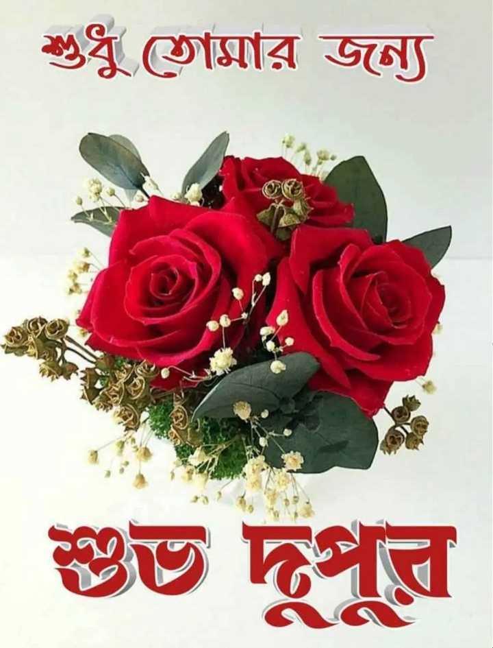 🌝শুভ দুপুর - শুধু তােমার জন্য - ShareChat