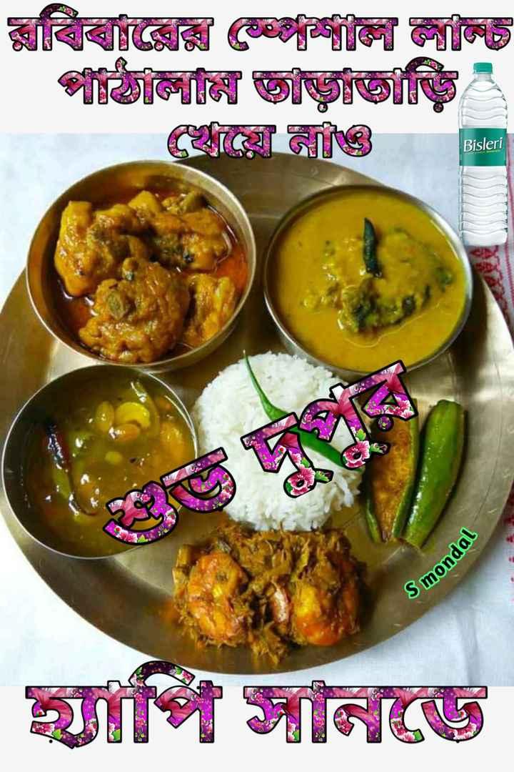 🌝শুভ দুপুর - রবিবারের লো ক্ষতি | পাঠালে তাড়াতাড়ি Bisleri T S mondal হ্যাপি নিজে - ShareChat