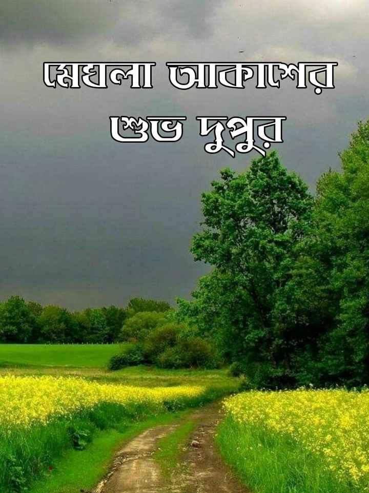 🌝শুভ দুপুর - স্লোল্লা | আকIIণর গুভ দুপুর - ShareChat