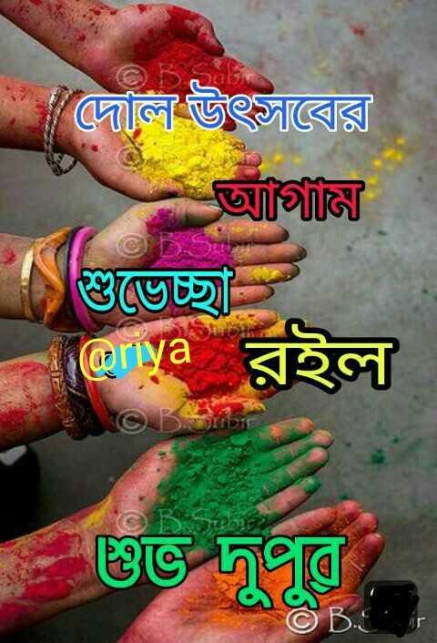 শুভ দোলযাত্রা - দোল উৎসবের আঁগালি শুভেচ্ছা @ rya রইলা ( C ) © F isit শুভ দুপুর CBC - ShareChat