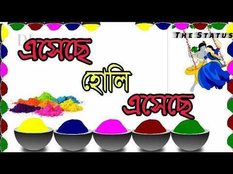 শুভ দোলযাত্রা - ShareChat