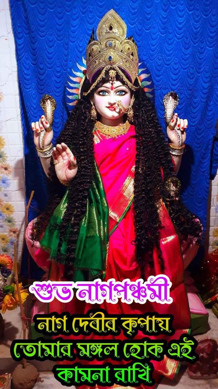 শুভ নাগপঞ্চমী  🙏🏻 - স TED Join   ভামী নাগ দেবীর কৃপায় তােমার মঙ্গল হােক , এই কামনাৱাখি - ShareChat