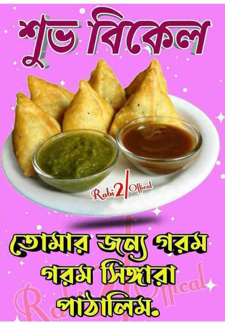 🌕শুভ বিকেল - শভ বিকেল Rabi2 Offical ঙ্গের জড়েঘরম এয় ছিরি | কাঠাজি % - ShareChat