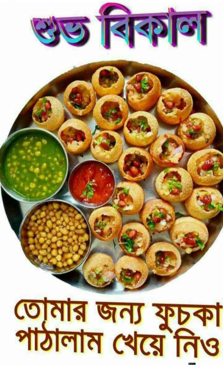🌕শুভ বিকেল - শুভ বিকাল | তােমার জন্য ফুচকা পাঠালাম খেয়ে নিও - ShareChat