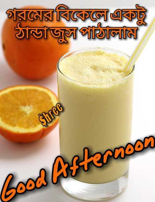 🌕শুভ বিকেল - গরমেরবিকেলোৰাই ঠান্ডজুস পানি Shree Good Afternoon - ShareChat