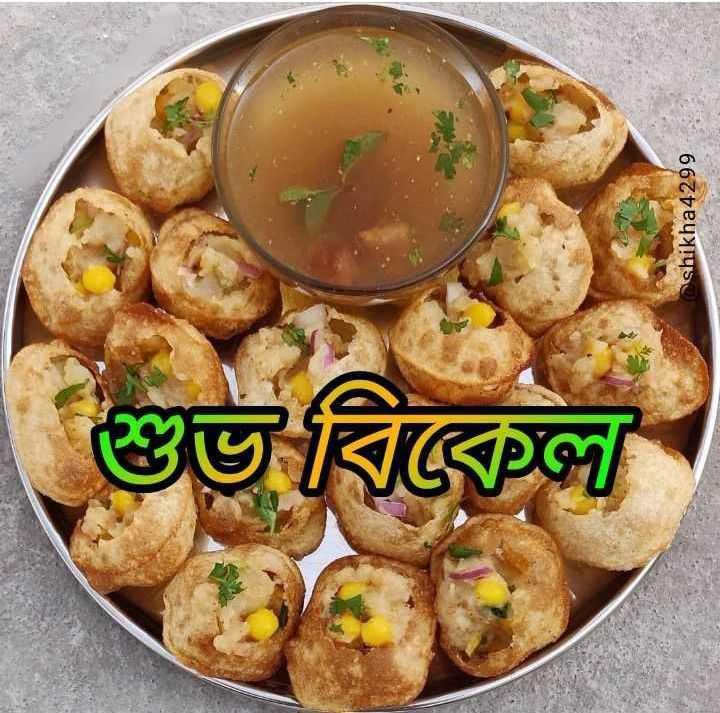 🌕শুভ বিকেল - shikha4299 . শুভ বিকেল - ShareChat
