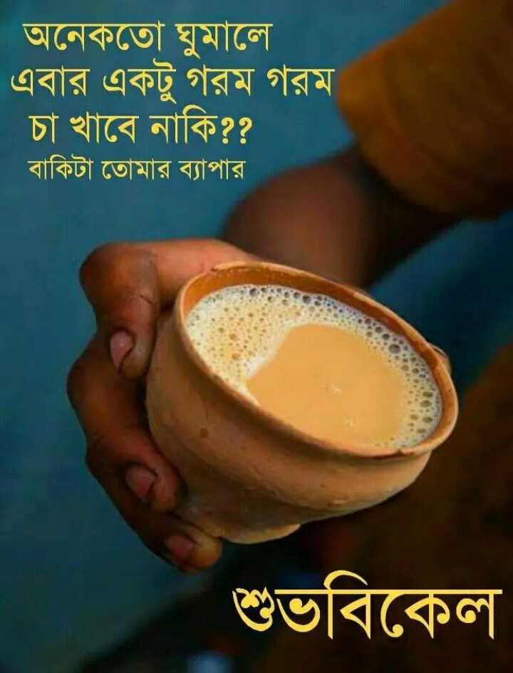 🌕শুভ বিকেল - * অনেকতাে ঘুমালে । ' এবার একটু গরম গরম | চা খাবে নাকি ? ? বাকিটা তােমার ব্যাপার শুভবিকেল - ShareChat