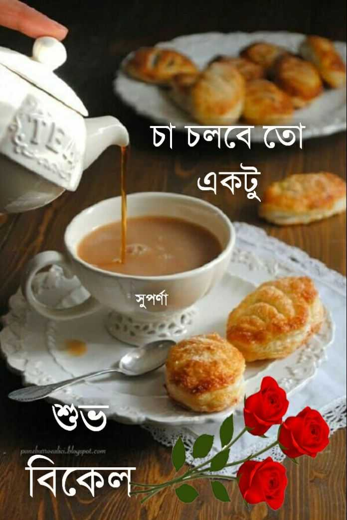 🌕শুভ বিকেল - চা চলবে তাে _ একটু সুপর্ণা bumocalci . blogspot . com বিকেল । - ShareChat