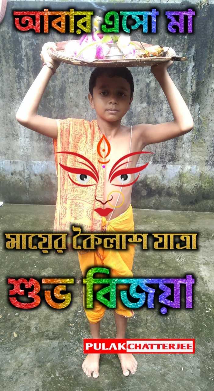 শুভ বিজয়া - ShareChat