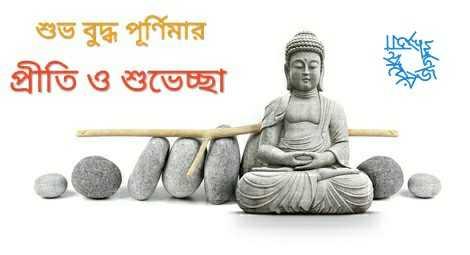 শুভ বুদ্ধ পূর্ণিমা - শুভ বুদ্ধ পূর্ণিমার প্রীতি ও শুভেচ্ছা - ShareChat