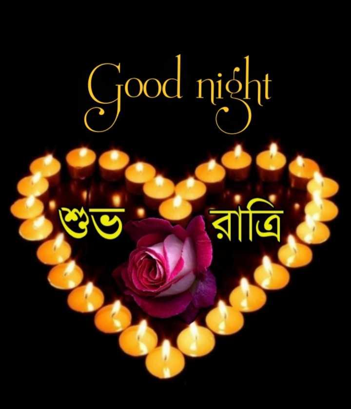 🌑শুভ রাত্রি - Good night শুভ রাত্রি , - ShareChat