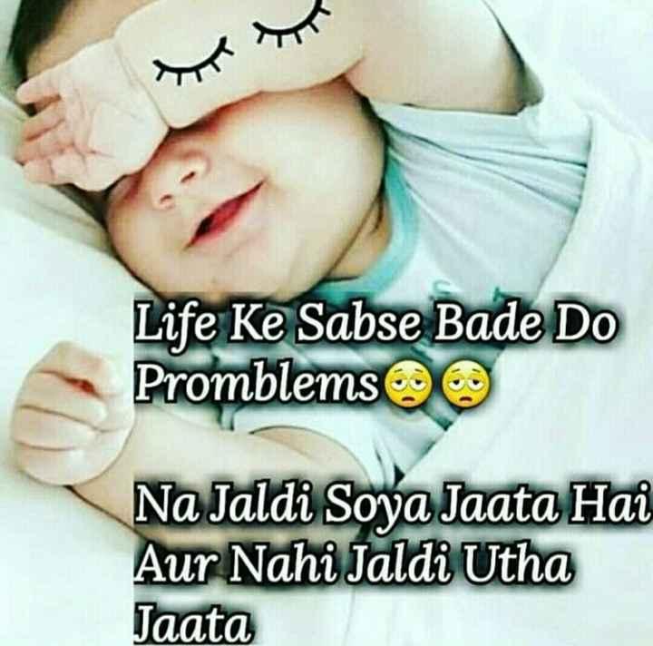 🌑শুভ রাত্রি - Life Ke Sabse Bade Do Promblems Na Jaldi Soya Jaata Hai Aur Nahi Jaldi Utha Taata - ShareChat