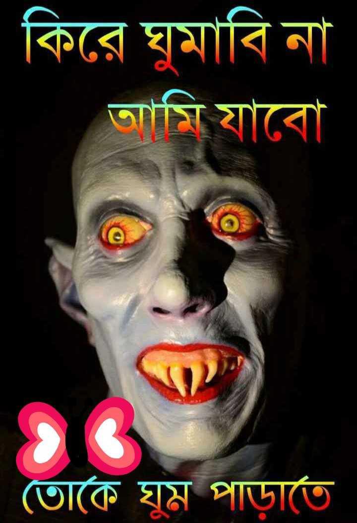 🌑শুভ রাত্রি - | কিরে ঘুমাবি না আমি যাবাে তােকে ঘুম পাড়াতে - ShareChat