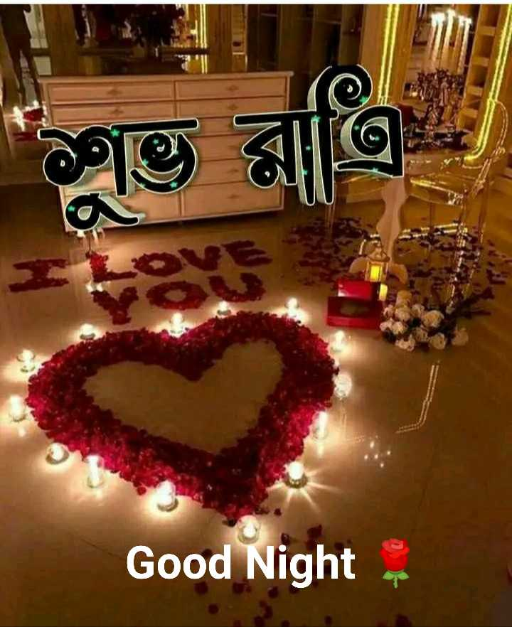 🌑শুভ রাত্রি - গভ র এ Good Night - ShareChat