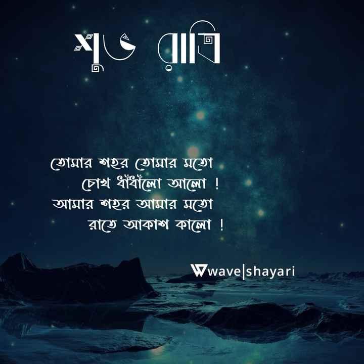 🌑শুভ রাত্রি - = IT তােমার শহর তােমার মতাে ।   চোখ ধাধালাে আলাে ! আমার শহর আমার মতাে রাতে আকাশ কালাে ! Wwave shayari - ShareChat