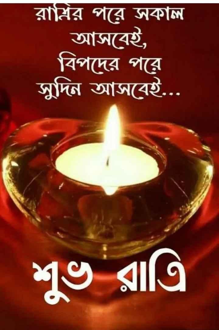 🌑শুভ রাত্রি - রাত্রির পরে সকাল আসবেই , বিপদের পরে সুদিন আসবেই . . . | শুভ রত্র - ShareChat