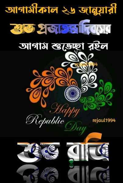 🌑শুভ রাত্রি - আগামীকাল ২৬ জানুয়ারী যত প্রজাতন্ত্র দিবসের ' আগাম শুভেচ্ছা রইল O Happy Republic Day rejaul1994 শুভ রাত্রি - ShareChat