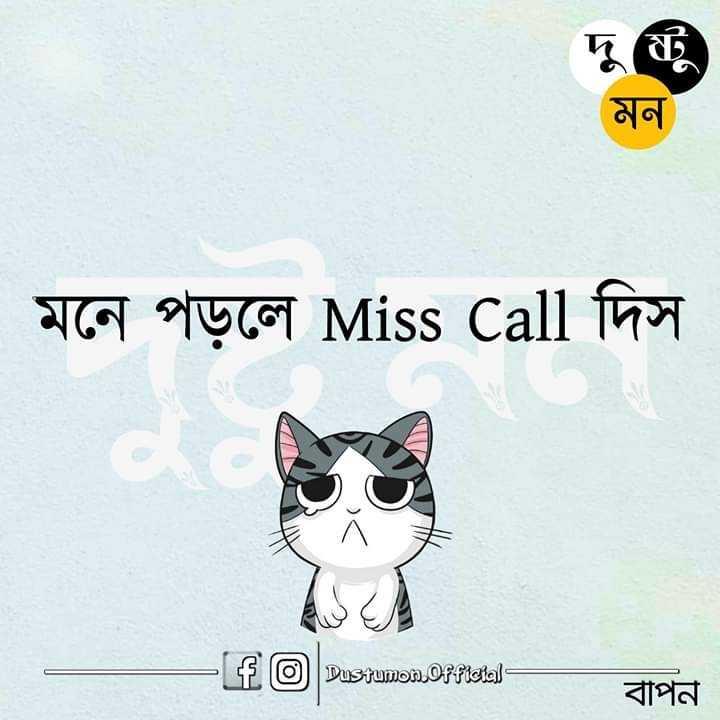🌑শুভ রাত্রি - মন মনে পড়লে Miss Call দিস । - f O Dustumon . Official বাপন - ShareChat