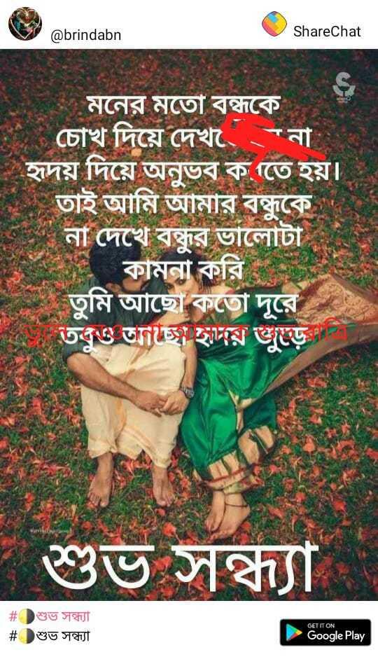 🌑শুভ রাত্রি - @ brindan @ brindabn ShareChat মনের মতাে বন্ধুকে , * চোখ দিয়ে দেখ , না । হৃদয় দিয়ে অনুভব কতে হয় । তাই আমি আমার বন্ধুকে না দেখে বন্ধুর ভালােটা এ কামনা করি । তুমি আছাে কতাে দূরে তবুও তা হয় জুড়ে দিল | শুভ সন্ধ্যা # Dশুভ সন্ধ্যা # Dশুভ সন্ধ্যা GET IT ON Google Play - ShareChat