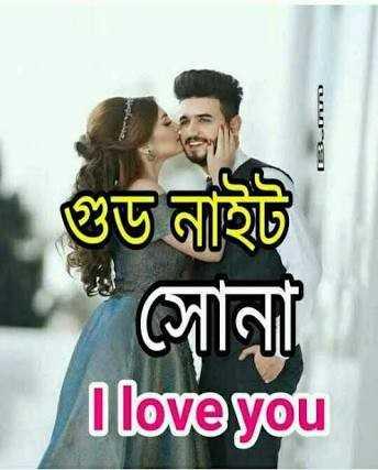 🌑শুভ রাত্রি - গুড নাইট সােনা I love you - ShareChat
