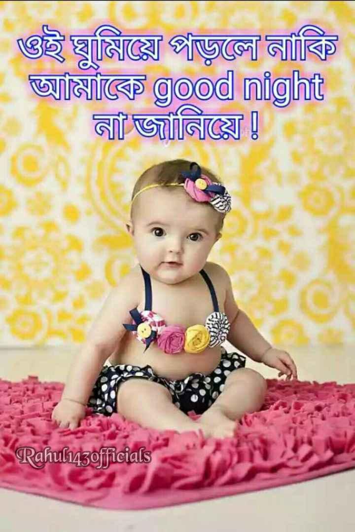 🌑শুভ রাত্রি - ওই স্থুমিয়ে পড়লো নাকি । Wito good night | না জানিয়ে ! Rahul143officials - ShareChat