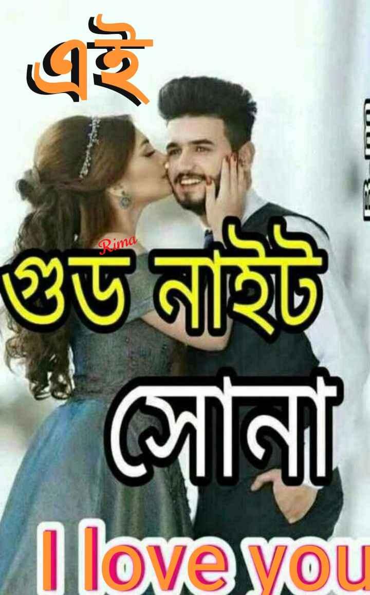 🌑শুভ রাত্রি - Rima গুড নাইট সােনা I love you - ShareChat