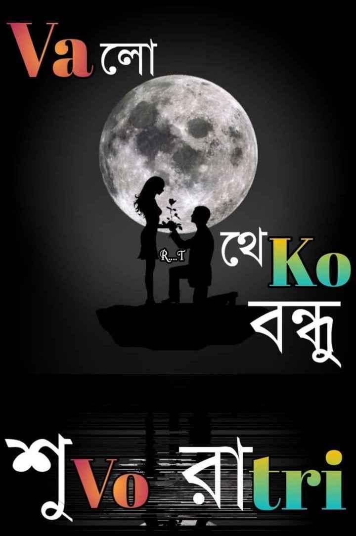 🌑শুভ রাত্রি - Vaলাে থে । R . . . I শুও রাri - ShareChat