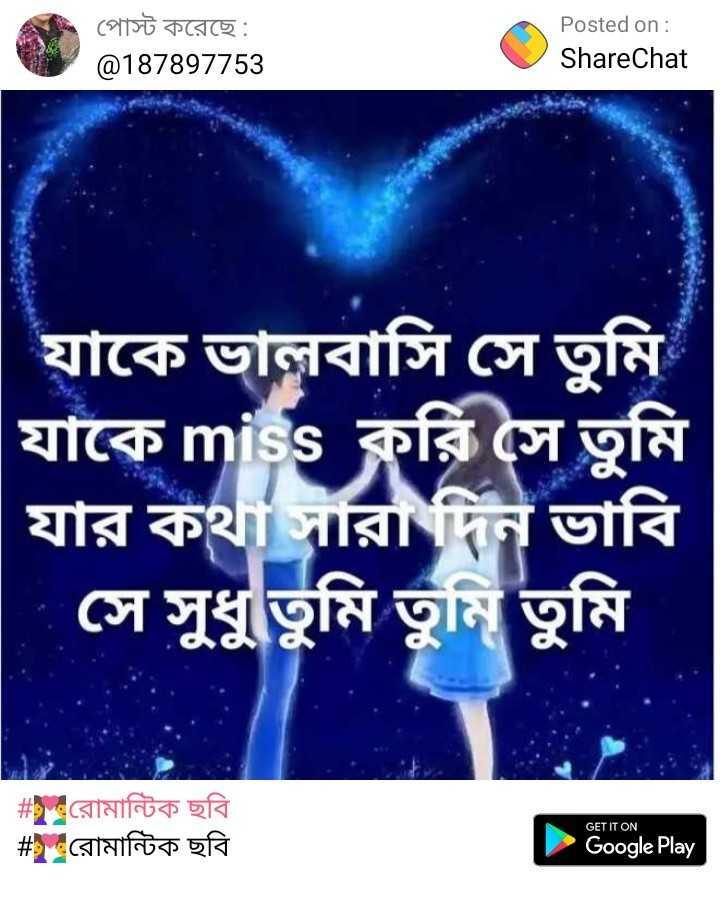 🌑শুভ রাত্রি - পােস্ট করেছে : @ 187897753 Posted on : ShareChat যাকে ভালবাসি সে তুমি যাকে miss করি সে তুমি যার কথা সারা দিন ভাবি সে সুধু তুমি তুমি তুমি # রােমান্টিক ছবি | # রােমান্টিক ছবি GET IT ON Google Play - ShareChat
